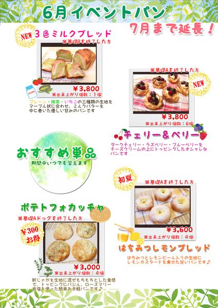 イベントパン20206